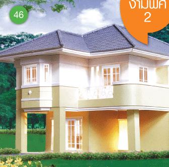 แบบบ้านสองชั้น 3 ห้องนอน 2 ห้องน้ำ 159 ตร.ม ราคา 1.59ล้าน (งามพิศ 2)