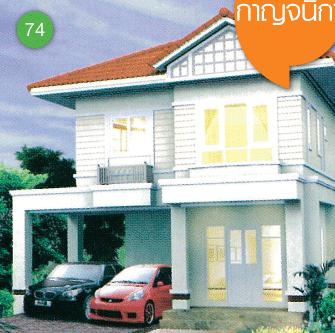 แบบบ้านสองชั้น 3 ห้องนอน 2 ห้องน้ำ 142 ตร.ม ราคา 1.42ล้าน (กาณจนิกา)