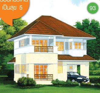 แบบบ้านสองชั้น 3 ห้องนอน 3 ห้องน้ำ 169 ตร.ม ราคา 1.69ล้าน (ครอบครัวไทยเป็นสุข 5)