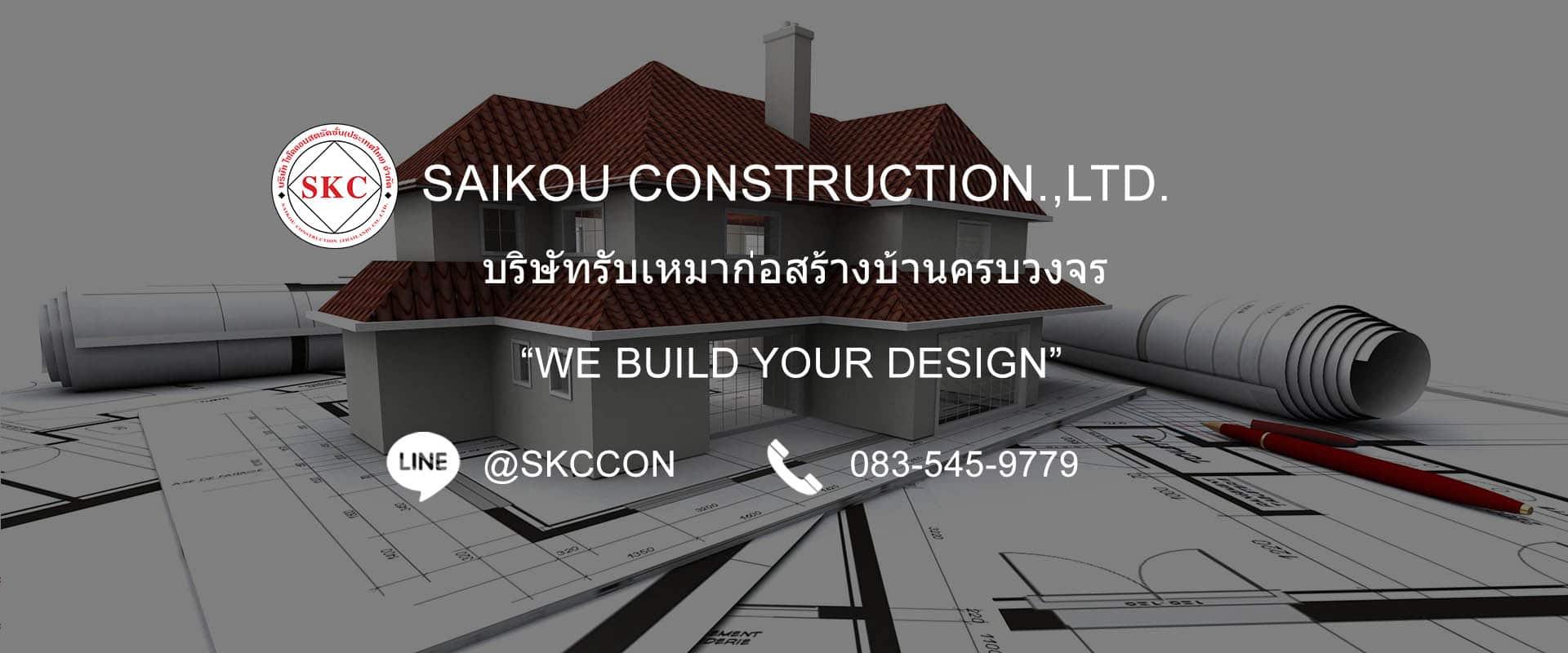 บริษัทรับเหมาก่อสร้างบ้านครบวงจร