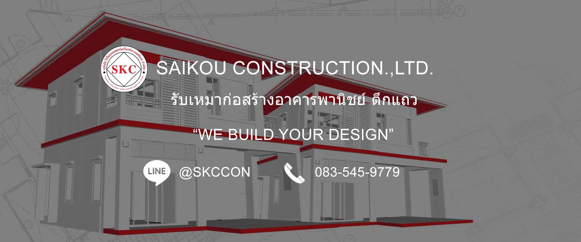รับเหมาก่อสร้างอาคารพานิชย์ ตึกแถว