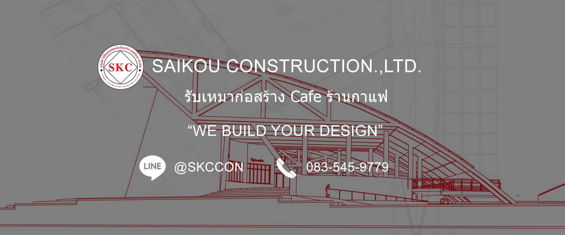 รับเหมาก่อสร้าง Cafe ร้านกาแฟ