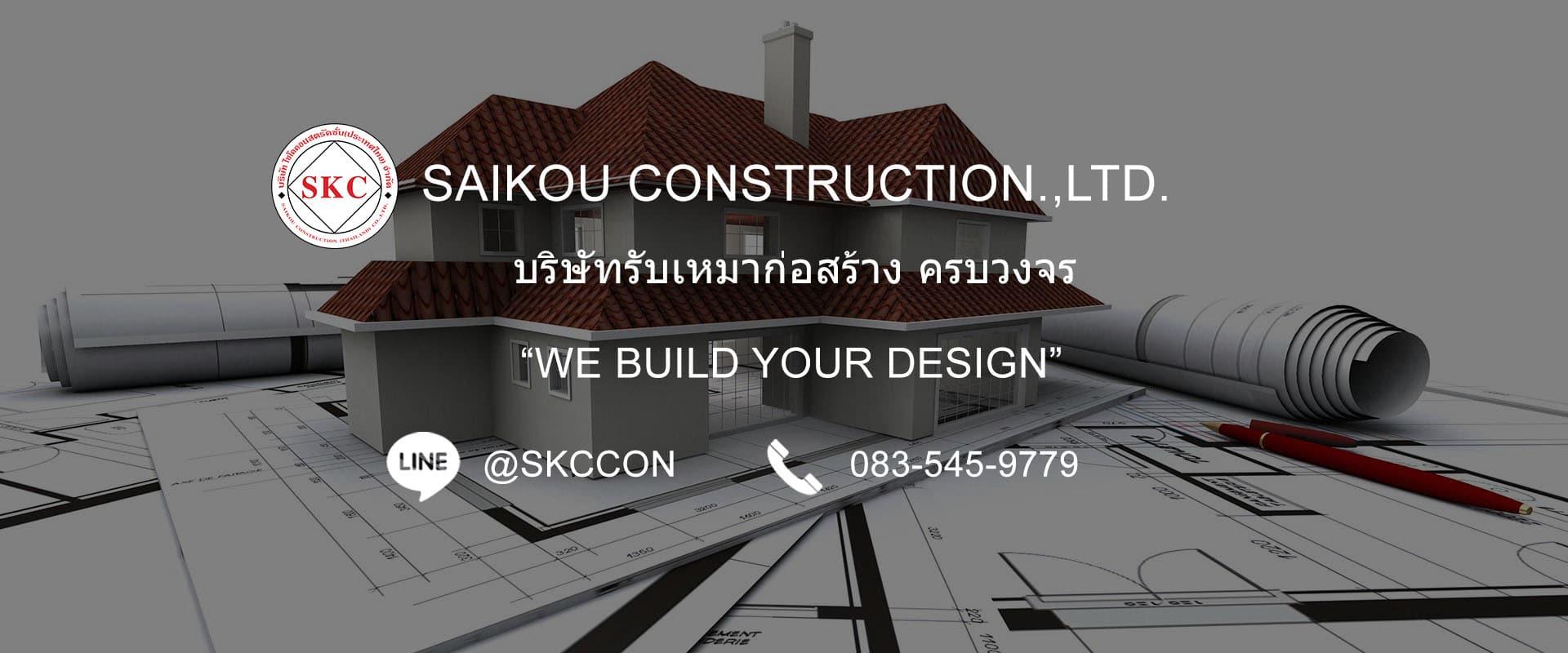บริษัทรับเหมาก่อสร้าง Saikou Construction Co Ltd